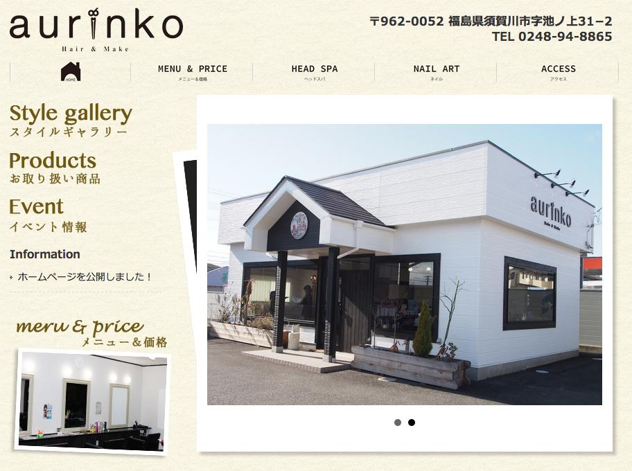 aurinokホームページ